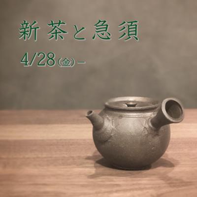 新茶と急須
