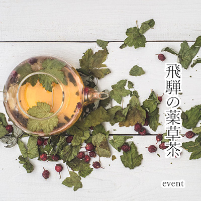 飛騨の薬草茶