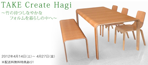 TAKE Create Hagi