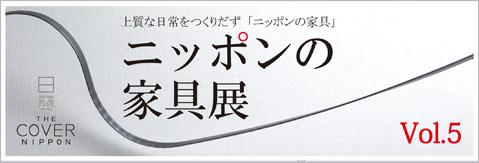 ニッポンの家具展 Vol.5 杉山製作所(岐阜県関市) 8月18日(土)-9月14日(金)