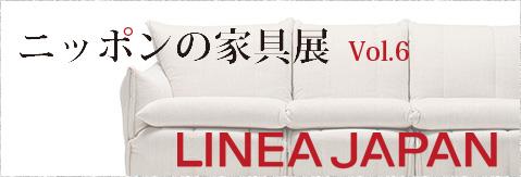 ニッポンの家具展 Vol.6 リネアジャパン(石川県白山市) 9月15日(土)~10月21(日)