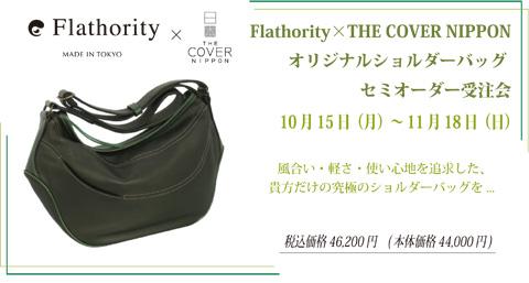 レザーバッグの老舗「Flathority」セミオーダー会 10月15日(月)~11月18日(日)