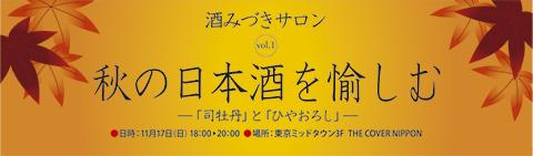 酒みづきサロンVol.1秋の日本酒を愉しむ