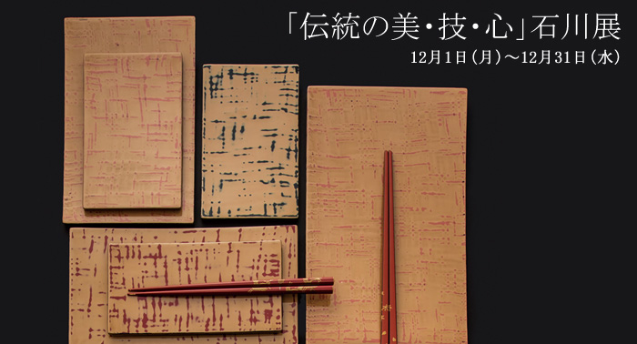 「伝統の美・技・心」 石川展
