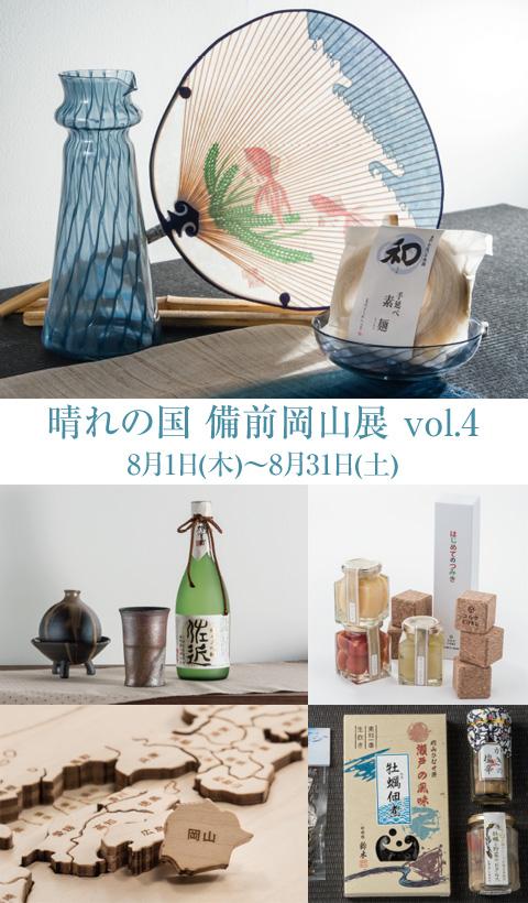 晴れの国 備前岡山展 vol.4