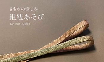 江戸組紐 五嶋紐(ごとうひも)